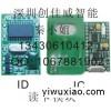 卖ID IC读卡模块、刷卡门禁、TSOG读卡模块、模块