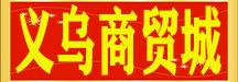 http://yiwu.xihaoke.com/show.php?itemid=1726